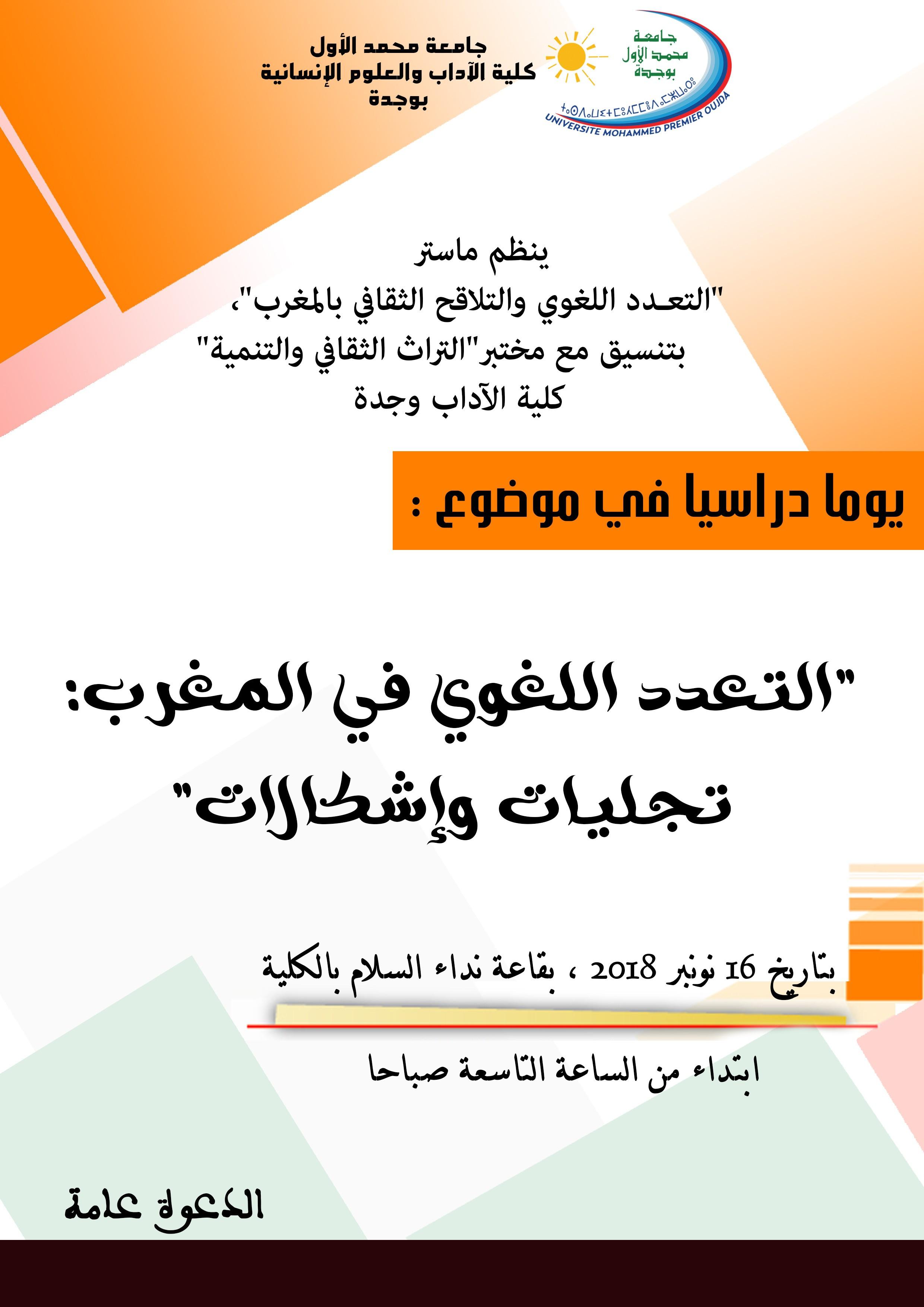 التعدد اللغوي في المغرب: تجليات و إشكالات