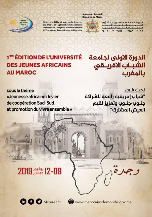 1ère Edition de l'Université Des Jeunes Africains Au Maroc