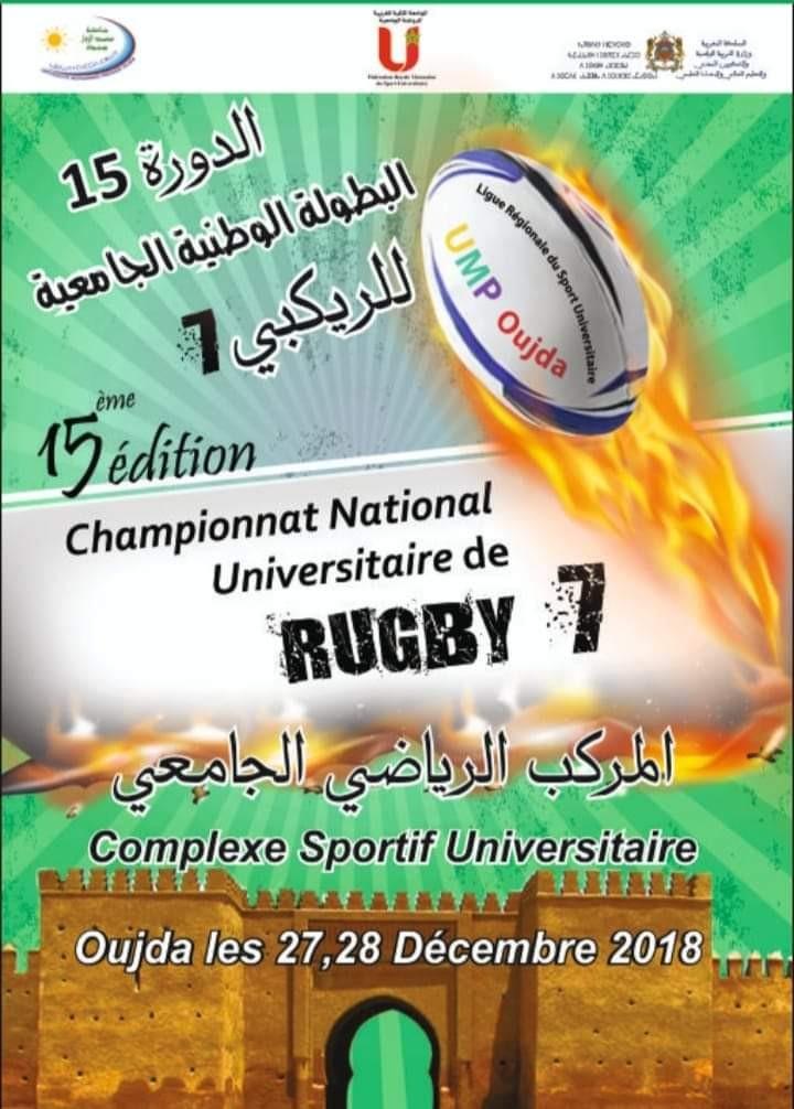 Rugby : l'Université Mohammed Premier : 15ème Championnat national universitaire du rugby à sept.